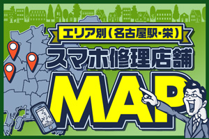 名古屋駅・栄スマホ修理店舗MAP