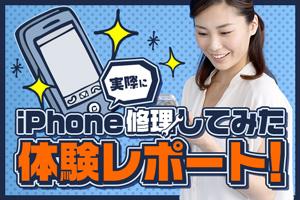iPhone修理体験レポート