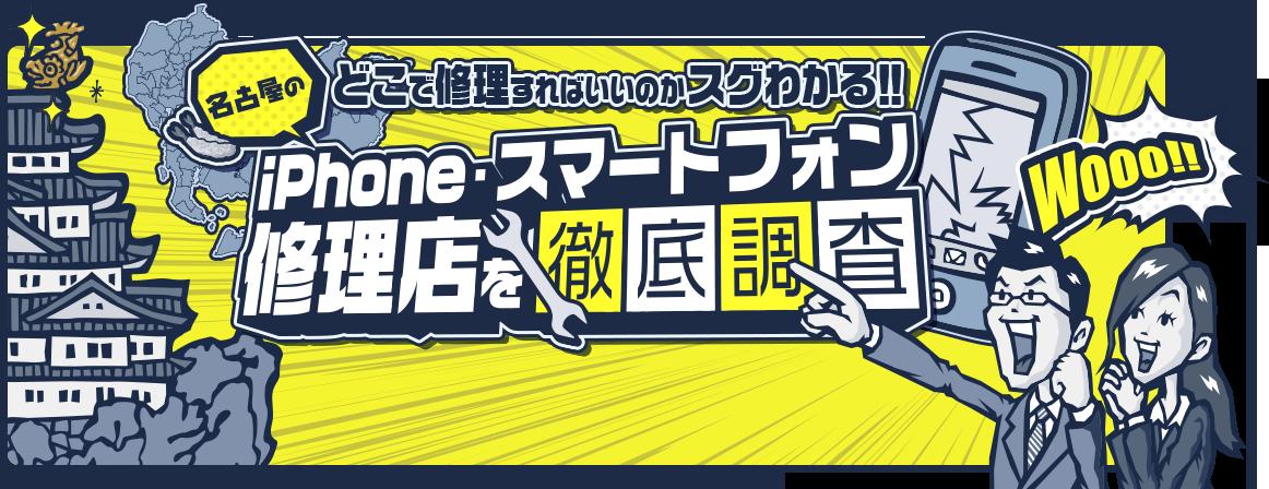 名古屋のiPhone・スマートフォン修理店を徹底調査