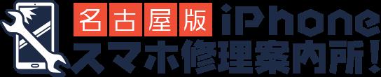 【徹底調査】名古屋で人気のiPhone・スマホ修理店
