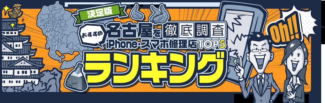 名古屋を徹底調査 iPhone・スマホ修理店TOP5ランキング