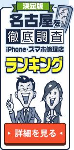 iPhone修理店ランキング