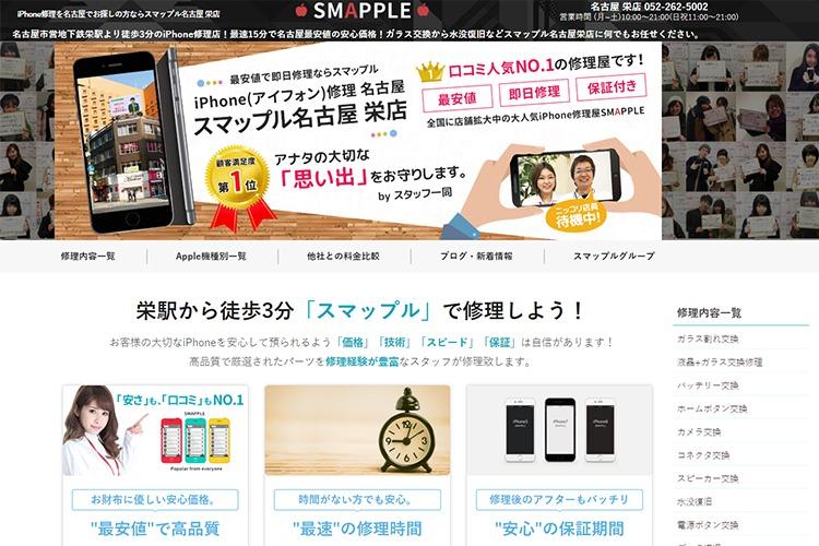 スマップル名古屋栄店