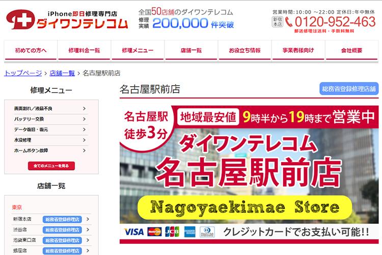 ダイワンテレコム名古屋駅前店