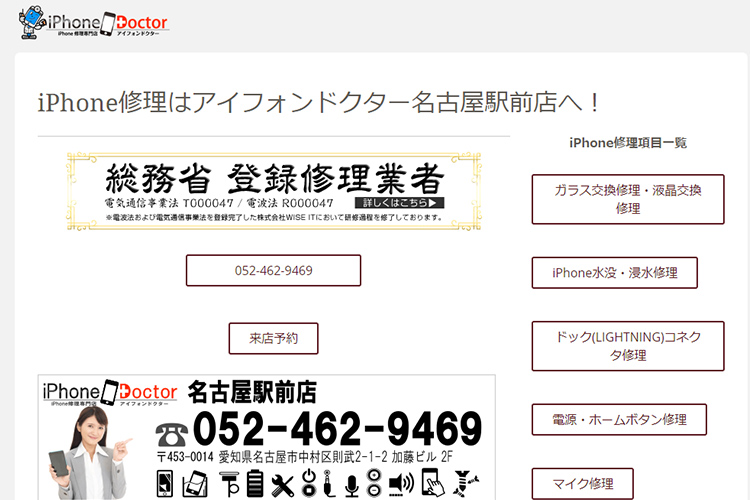 iPhone Doctor 名古屋駅前店
