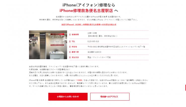 店舗画像(iPhone修理救急便名古屋)