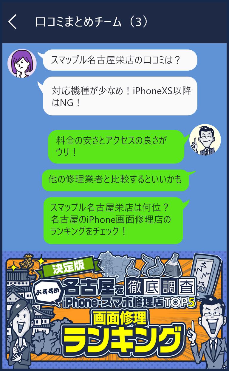 スマップル名古屋栄店の口コミを確認したら、ランキングも確認してみよう