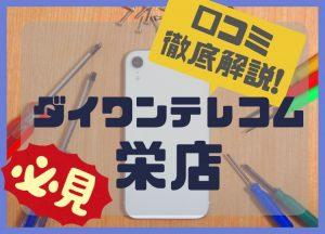 e20a764d58 徹底調査】名古屋で人気のiPhone・スマホ修理店   信頼できるiPhone ...