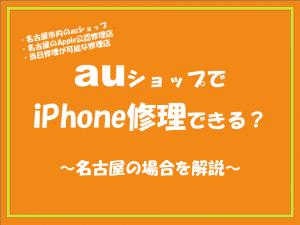 名古屋市内のauユーザーはどこでiPhone修理ができるのか