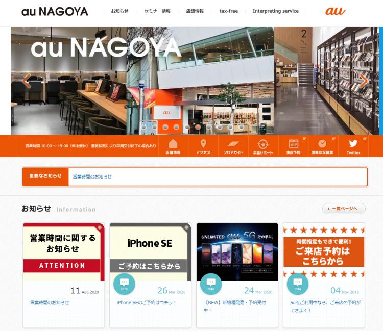 店舗画像(auNAGOYA)