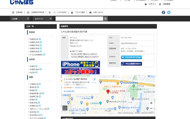 店舗画像(じゃんぱら名古屋大須2号店)