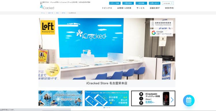 店舗画像(iCracked Store栄ロフト名古屋店)