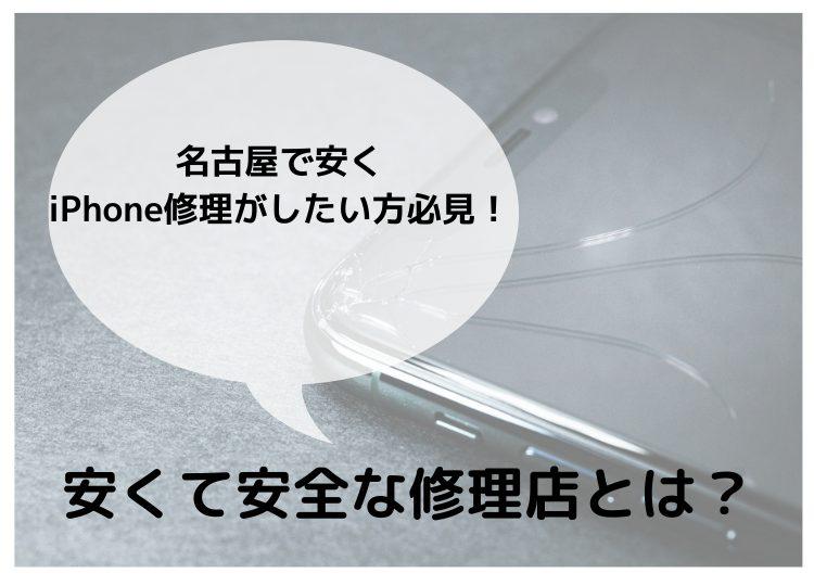 名古屋で安くiPhone修理がしたい方必見!安くて安全な修理店とは?
