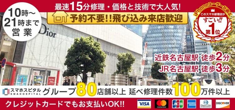 スマホスピタル名古屋駅前店の紹介