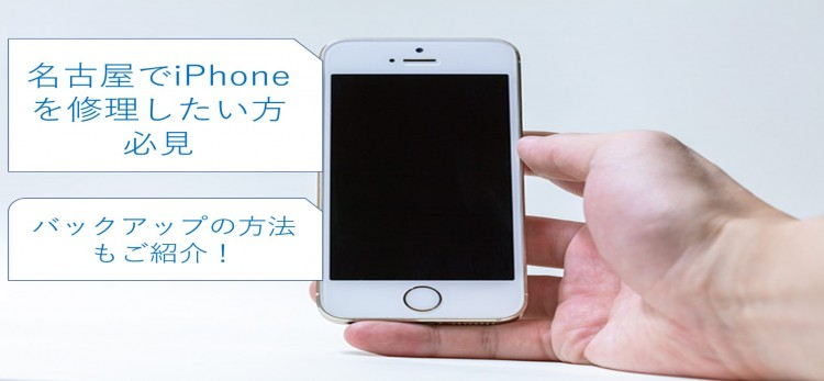 iPhone修理前のバックアップ方法を紹介!【3分で分かる】